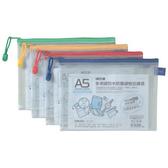 【COX】562H A5多用途防水防塵網格拉鍊袋