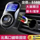 車用藍芽接收器 MP3撥放器 免持接聽 車充藍芽接收器 藍芽對頻發射器 點菸器藍芽