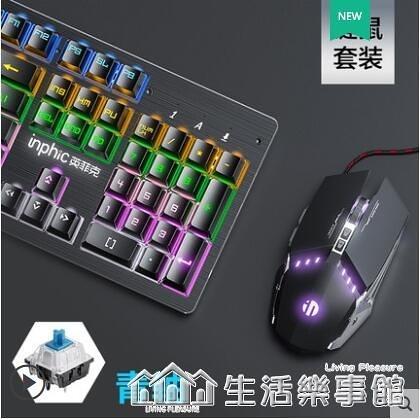 英菲克V910機械鍵盤青軸黑軸臺式筆記本電腦鼠標套裝辦公打字有線 樂事館新品