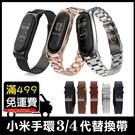 小米手環4 小米手環3 替換帶 錶帶 米蘭磁吸 真皮材質 三珠不鏽鋼 鋼帶 手錶帶 專利防丟設計