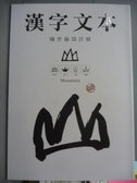 【書寶二手書T5/藝術_PQD】漢字文本-陳世倫設計展_江桂珍, 張承宗