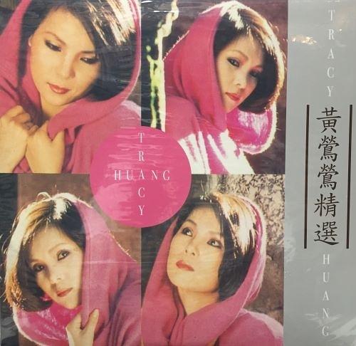【停看聽音響唱片】【黑膠LP】黃鶯鶯精選