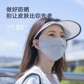 防曬口罩女夏季防紫外線防塵透氣遮陽疫情防護 口罩面罩男加大薄款遮全臉