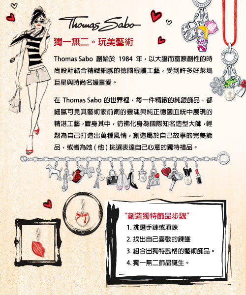 Thomas Sabo Charm Club Letter R 拼字小銀墜 0192-001-12
