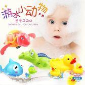 洗澡玩具寶寶洗澡上鍊發條玩具小動物烏龜海豚鱷魚小黃鴨游泳兒童戲水玩具 (一件免運)