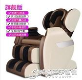 電動按摩椅家用小型多功能全身揉捏全自動太空艙老年人按摩器沙發gio 时尚芭莎