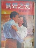 【書寶二手書T9/言情小說_C1U】無聲之愛