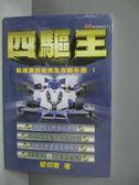 【書寶二手書T6/嗜好_MOU】四驅王-軌道車技術完全攻略手冊I_鄔仰青