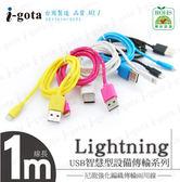 I-gota 彩色編織 傳輸線 IP5-QJ-01