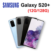 SAMSUNG Galaxy S20+ 5G (12G/128G) [24期0利率]
