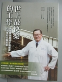 【書寶二手書T1/繪本_ZGE】世上最快樂的工作:神經顯微重建手術權威 杜元坤的行醫哲學_杜元坤