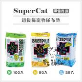 SuperCat超級貓[寵物尿布墊,S/M/L,100/50/25入](單包)