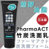 日本品牌【熊野油脂】PharmaACT竹炭洗面乳 160g