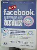 【書寶二手書T7/網路_ESQ】超人氣Facebook粉絲專頁行銷加油讚_文淵閣工作室
