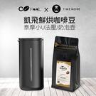 凱飛鮮烘豆x泰摩 鮮烘咖啡豆(共3種咖啡豆可選)+小U法壓壺奶泡壺-黑色