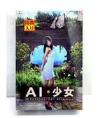 盒裝版 電腦版 ILLUSION  PC AI*少女 3D遊戲  純日版 日本代訂