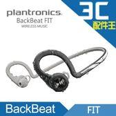 加贈運動臂套 Plantronics 繽特力 BACKBEAT FIT 藍牙耳機(黑) 運動型 防水 IP57