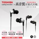 下殺790元↓ 【TOSHIBA】高音質耳塞式耳機 RZE-D50 (兩色可選)
