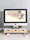 電腦螢幕架楠竹電腦增高架桌面收納置物架實木底座顯示屏增高托架顯示器架子XW-完美