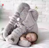 大象安撫毛絨玩具公仔嬰兒玩偶寶寶陪睡布娃娃禮物 【格林世家】