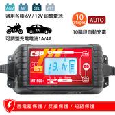 MT600+ 多功能智慧型微電腦自動電池電瓶充電器&檢測器 ( 6V / 12V ) 充電電池非常適用