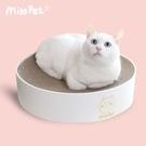 貓抓板 胖橘 MISSPET純白圓窩貓抓板貓玩具蒲團瓦楞紙磨爪子圓形貓抓板