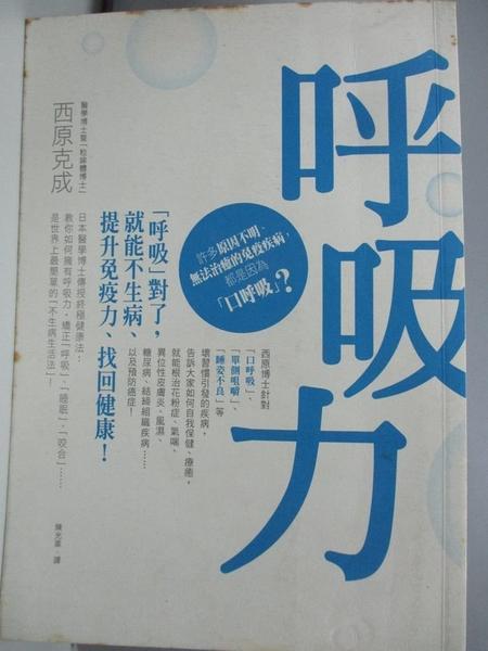 【書寶二手書T1/養生_AIW】呼吸力:呼吸對了,就能不生病、提升免疫力、找回健康!_陳光棻,