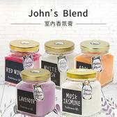 日本超人氣 John's Blend 香氛膏 芳香膏 多款可選【DC0035】