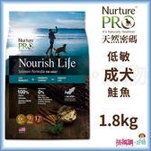 Nurture PRO天然密碼 『低敏鮭魚(成犬配方)』 1.8kg 【搭嘴購】