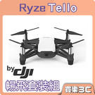Ryze Tello 空拍機 暢飛套裝,掌上降落,分期0利率,特洛 迷你無人機