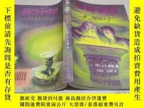 二手書博民逛書店哈利波特與混血王子(罕見一版一印 最後一頁有新華書店售書印章 )