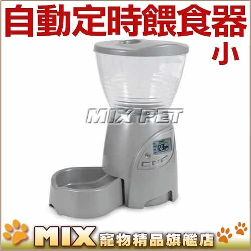 ◆MIX米克斯◆美國Petmate.第三代【24656 全自動定時餵食器銀色(小) 2.26公斤儲存量】免插電