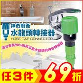 專利神奇伸縮水管水龍頭 轉接器廚房浴室 接頭水龍頭【KB02009 】JC 雜貨