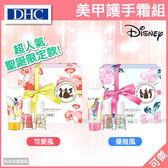 下殺優惠 售完為止 日本 DHC  指甲油 + 護手乳禮盒組 迪士尼  Disney  公主系列  耶誕限定版
