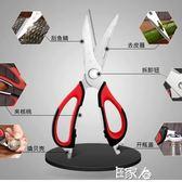 剪刀家用廚房多功能不銹鋼食物大剪子