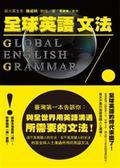(二手書)全球英語文法