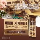 韓國Nutri D-DAY享SO藤黃果黑咖啡 /盒