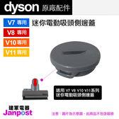 Dyson 戴森 V7 V8 V10 V11 SV10 SV12 迷你電動渦輪 吸頭 側蓋 邊蓋 原廠袋裝/可分期/建軍電器