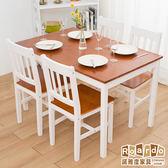 ♥多瓦娜 【諾雅度】坎迪斯實木一桌四椅 LINK-ADS-064B