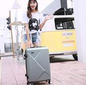 韓版拉桿皮箱女子母旅行箱包小清新密碼男行李箱大學生