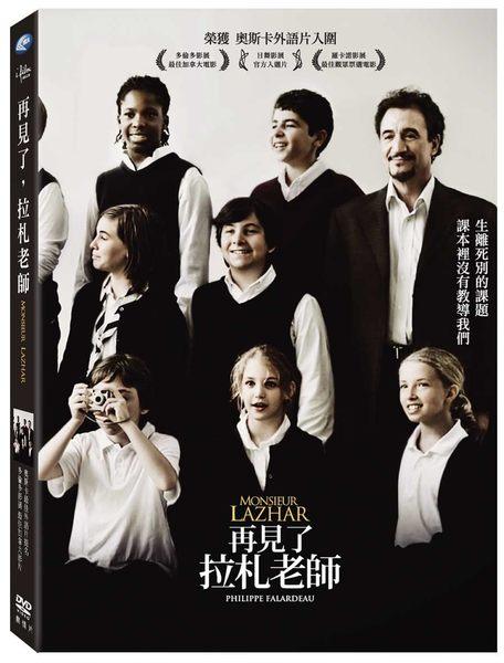 再見了,拉札老師DVD