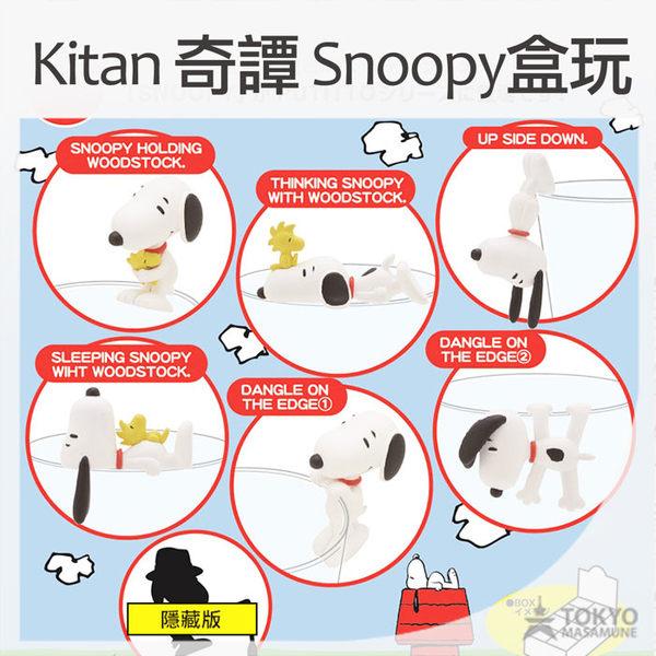 【東京正宗】 Snoopy 史努比 杯緣子 第一彈 盒玩 扭蛋 公仔 共6+1款 隱藏版 隨機出貨 不挑款
