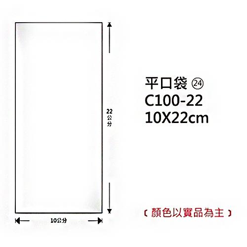 Herwood 鶴屋牌 OPP平口袋/包裝袋 (24) 10x22cm 100入