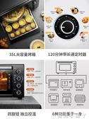 電烤盤蘇泊爾電烤箱家用烘焙小型烤箱多功能全自動蛋糕35L升大容量 220V NMS蘿莉小腳丫