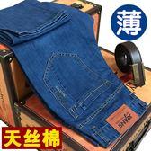 牛仔褲夏季薄款男士直筒牛仔褲男寬鬆休閒青年大尺碼商務男休閒長褲子