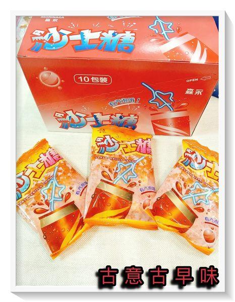 古意古早味 沙士糖 (森永/10包/盒) 懷舊零食 童玩 汽水糖 台灣零食 糖果