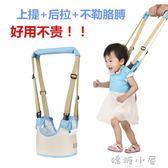 寶寶學步帶嬰幼兒學走路超薄防摔防勒嬰兒童小孩學行帶夏季透氣款  嬌糖小屋