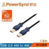 群加 包爾星克 USB 2.0 24K鍍金 A對A連接線 / 1.8M(UAA21K)