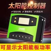 太陽能充電控制器光伏板發電12V24V通用型全自動 樂活生活館