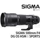 SIGMA 500mm F4 DG OS HSM Sports for SIGMA (24期0利率 恆伸公司貨三年保固) 防手震鏡頭 拍鳥 飛羽攝影